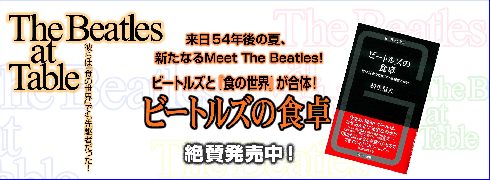ビートルズの食卓